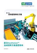 2015新汉NexMotion 运动控制方案选型指南