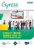 2012 NEXCOM Express<br/>夏季号